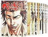 べしゃり暮らし コミック 1-14巻 セット (ヤングジャンプコミックス)