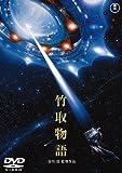 竹取物語 [東宝DVDシネマファンクラブ]