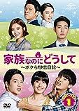 家族なのにどうして〜ボクらの恋日記〜 DVD SET1 -