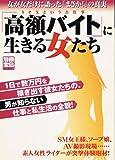 別冊宝島『「高額バイト」に生きる女たち ~女が女だけに語った「まさか!」の真実~』 (別冊宝島 1112)