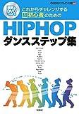 これからチャレンジする超初心者のためのHIPHOPダンスステップ集―図解&DVDでわかる (Let's HIPHOP!リズムダンス教室)