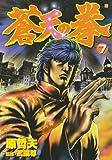 蒼天の拳 (7) (Bunch comics)