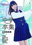 Graduation-中学卒業-2015 (TOKYO NEWS MOOK 473号) (¥ 2,000)