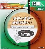高儀 EARTH MAN 卓上木工バンドソー用 替ブレード 1400mm No.1