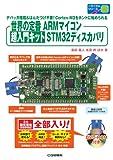 世界の定番ARMマイコン 超入門キット STM32ディスカバリ: 初心者でも簡単に世界の定番ARMマイコンを始められます.【※マイコン基板はついていません】 (トライアルシリーズ)
