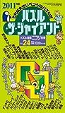 パズル通信ニコリ別冊 パズル・ザ・ジャイアントVol.24