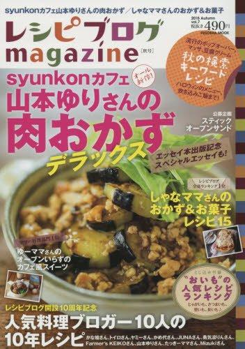 レシピブログmagazine Vol.7 秋号 (扶桑社ムック)