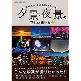 Amazon.co.jp: 夕景・夜景の正しい撮り方 学研カメラムック eBook: CAPA&デジキャパ!編集部: Kindleストア