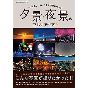 夕景・夜景の正しい撮り方 学研カメラムック [Kindle版]