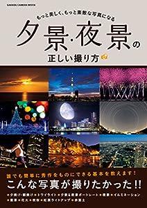 夕景・夜景の正しい撮り方 学研カメラムック