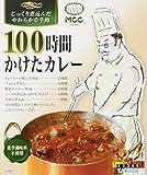 エム・シーシー食品 100時間かけたカレー 200g×5個