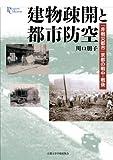建物疎開と都市防空: 「非戦災都市」京都の戦中・戦後 (プリミエ・コレクション)