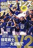 週刊ベースボール増刊 中日ドラゴンズ優勝記念号 2011年 11/3号 [雑誌]