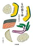もの食う本 (ちくま文庫)