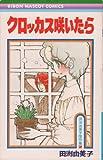 クロッカス咲いたら / 田淵 由美子 のシリーズ情報を見る