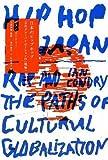 日本のヒップホップ—文化グローバリゼーションの〈現場〉