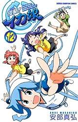 「侵略!イカ娘」第12巻付属オリジナルアニメのサンプル公開