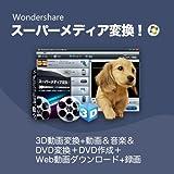 Wondershare スーパーメディア変換!  for Win [ダウンロード]
