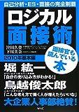 ロジカル面接術 2010基本編