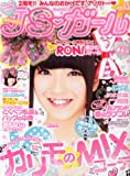 JSガール Vol.13 2013年4月号