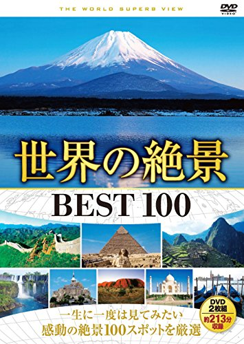 世界の絶景 BEST 100 DVD2枚組 2WVD-8100