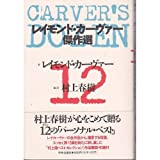 Carver's Dozen―レイモンド・カーヴァー傑作選