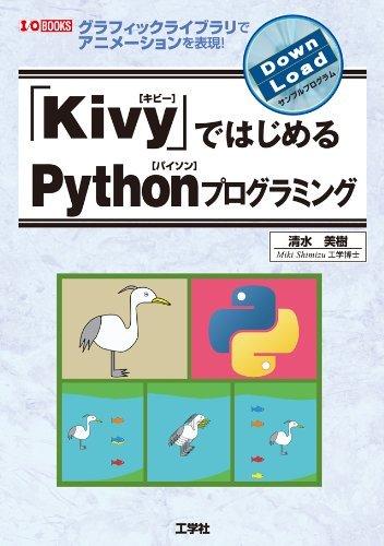 PythonのGUIライブラリKivyによるクロスプラットフォームGUIアプリ作成