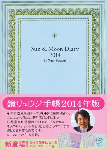 Sun&Moon Diary 2014