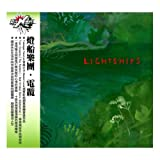 Lightships Electric Cables