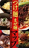 つけ麺・まぜ麺マップ 東京 埼玉 神奈川 千葉