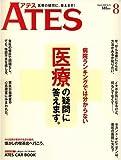 ATES (アテス) 2008年 08月号 [雑誌]