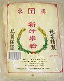 新竹米粉/袋【業務用】【しんちくビーフン】台湾名産