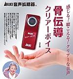 携帯電話のような高感度の骨伝導・集音器(聴覚補助用具)【音声拡声器 Clear Voice(骨伝導クリアーボイス)】 (標準付属:骨伝導イヤホン)