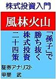 株式投資入門 風林火山 孫子で勝ち抜く株式投資二十四策