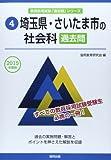 埼玉県・さいたま市の社会科過去問 2015年度版 (教員採用試験「過去問」シリーズ)