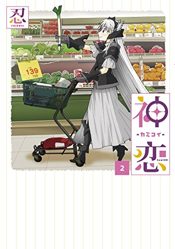 神恋―カミコイ―(2)(完) (ガンガンコミックスJOKER)