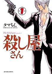 殺し屋さん: 1 (アクションコミックス)
