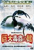 巨大毒蟲の館 [DVD]