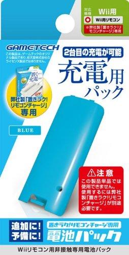 Wiiリモコン用非接触充電セット『電池パック (ブルー) 』