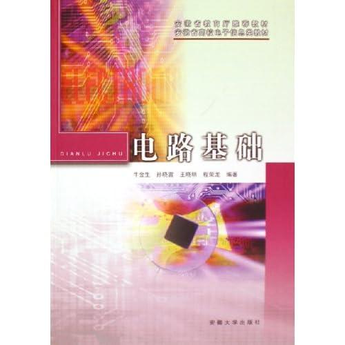 电路基础(安徽省高校电子信息类教材)