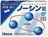 【指定第2類医薬品】ノーシン錠 64錠 ランキングお取り寄せ