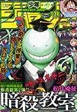 週刊少年ジャンプ 2012年7月16日号 NO.31