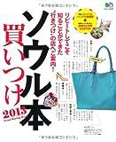 ソウル本 買いつけ2013 (エイムック 2447)