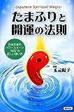 たまふりと開運の法則 Japanese Spiritual Magic