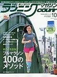 ランニングマガジン・クリール(courir) 2016年 10 月号 [雑誌]