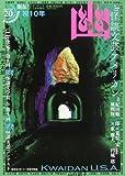 幽 Vol.20 2014年 02月号 [雑誌]
