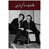 Memoirs of Ardeshir Zahedi, Volume II (1954-1965) (Persian [Farsi] Edition) (Biography General) (Persian Edition...
