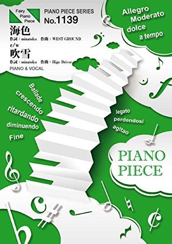 ピアノピース1139 海色 by AKINO from bless4 c/w 吹雪 by 西沢幸奏 (ピアノ&ヴォーカル)