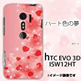 htcEVO 3D ISW12HT対応 携帯ケース【003ハート色の夢】