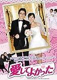 愛してよかった DVD-BOX1